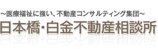 日本橋「すまい」と「くらし」の相談室ホームページ